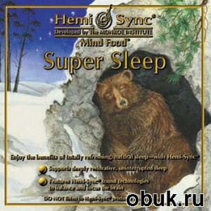 Hemi-Sync - Super Sleep (аудиокнига)