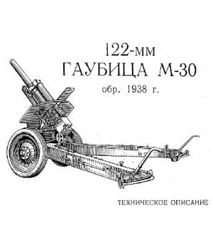 Книга 122-мм гаубица М-30 обр.1938г