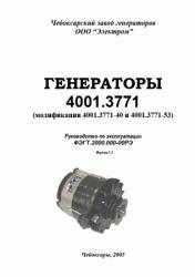 Книга Генераторы  4001.3771 (модификации 4001.3771-40 и 4001.3771-53) Руководство по эксплуатации