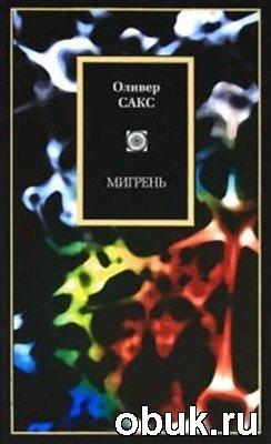 Книга Мигрень