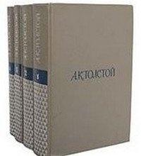 Книга А. К. Толстой. Собрание сочинений в 4 томах
