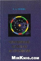 Книга Причинные аспекты астрологии
