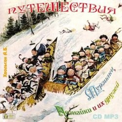 Аудиокнига Путешествия Мурзилки, Незнайки и их друзей (аудиокнига)