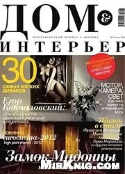 Журнал Дом & интерьер №7 2012