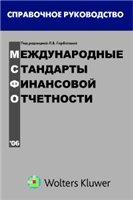 Книга Международные стандарты финансовой отчетности. Справочное руководство