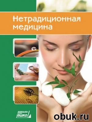 Книга Нетрадиционная медицина часть 1.( 2010)
