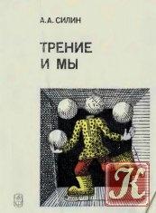 Книга Трение и мы