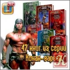 Книга 47 книг из серии Конан-варвар