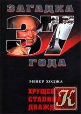 Книга Хрущев убил Сталина дважды