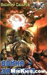 Книга Война за Врата - 4