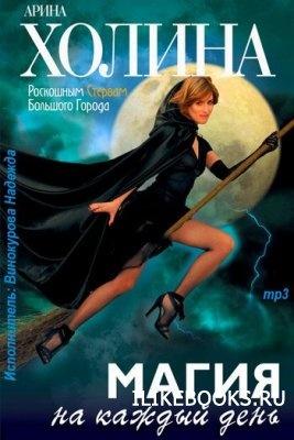 Книга Холина Арина - Магия на каждый день (аудиокнига)