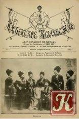 Книга Кубанское казачество. № 1-3