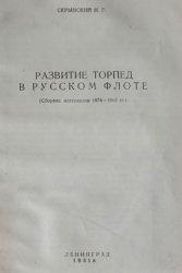 Книга Развитие торпед в русском флоте. Сборник материалов 1874-1910 г.