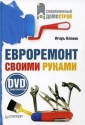 Книга Евроремонт своими руками