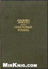 Книга Неистовый Роланд (в 2-х томах)