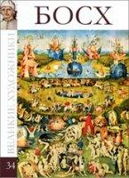 Книга Великие художники. Альбом 34. Босх