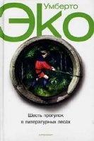 Книга Шесть прогулок в литературных лесах