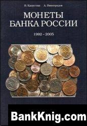 Монеты банка России 1992-2005