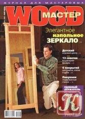 Журнал Wood Мастер №3 (май - июнь) 2011