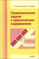 Книга Геометрические задачи с практическим содержанием