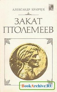 Книга Закат Птолемеев.