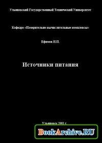 Книга Источники питания.