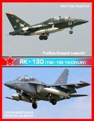 Книга Учебно-боевой самолёт - Як-130  (Yak-130 Yakovlev)