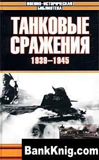 Книга Танковые сражения 1939-1945 гг.