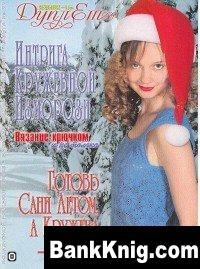 Журнал Дуплет №21.Интрига кружевной изморози