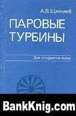 Книга Паровые турбины. Теория теплового процесса и конструкции турбин. (в 2-х книгах)