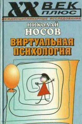 Книга Виртуальная психология