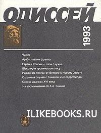 """Книга Гуревич А. - Одиссей. Человек в истории 1993: Образ """"другого"""" в культуре"""
