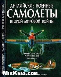 Книга Английские военные самолеты Второй Мировой войны