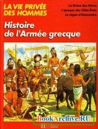 Книга Histoire de lArmée grecque (La Vie privée des Hommes)