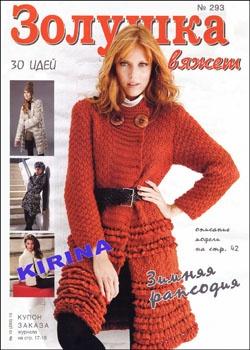 Журнал Журнал Золушка вяжет № 293 (2010)