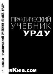 Книга Практический учебник языка урду
