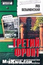 Книга Третий фронт. Секретная дипломатия Второй мировой войны