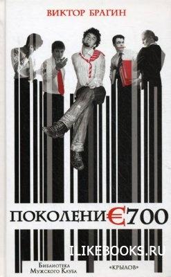 Книга Виктор Брагин - Поколение 700