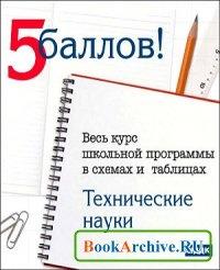 Книга Весь курс школьной программы в схемах и таблицах: химия.