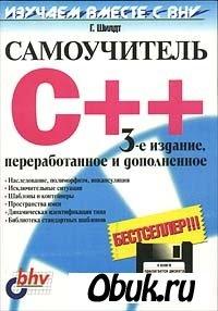 Книга Самоучитель C++. (3-е издание)