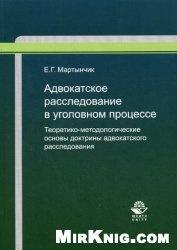Книга Адвокатское расследование в уголовном процессе. Теоретико - методологические основы доктрины адвокатского расследования