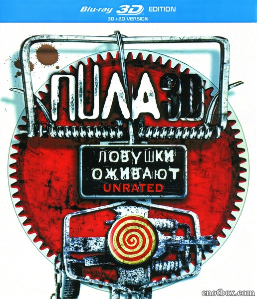 Пила 7 / Пила 3D / Saw VII: The Final Chapter / Saw 3D [Unrated] (2010/BDRip/HDRip)