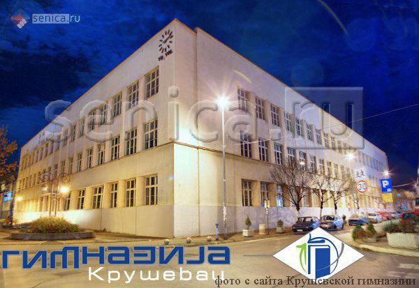Сербия, Крушевац, гимназия