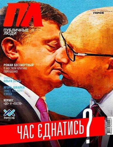 Порошенко  целуется взасос с Арсением Яценюком