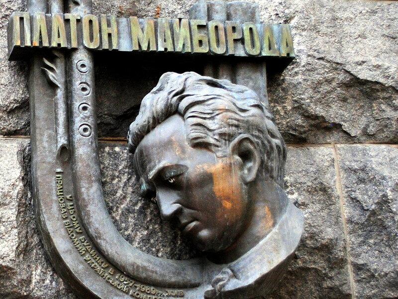 Платон Майборода - советский украинский композитор