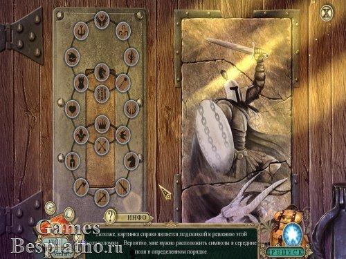 Секретная экспедиция: Корона царя Соломона. Коллекционное издание