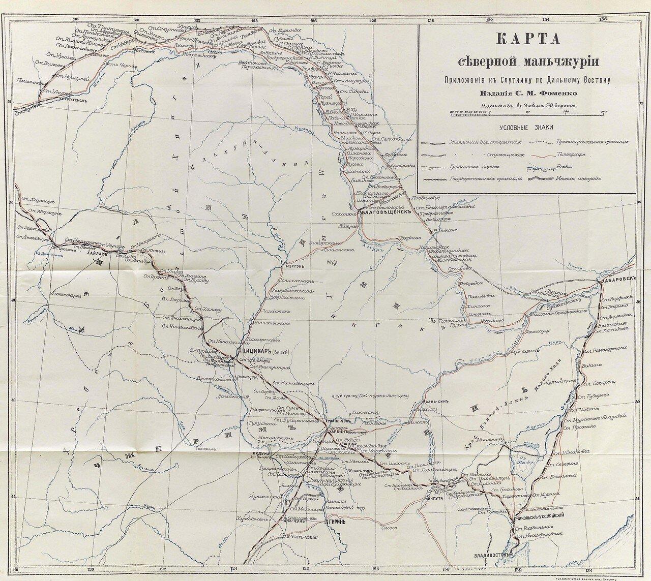 01. Карта Северной Маньчжурии