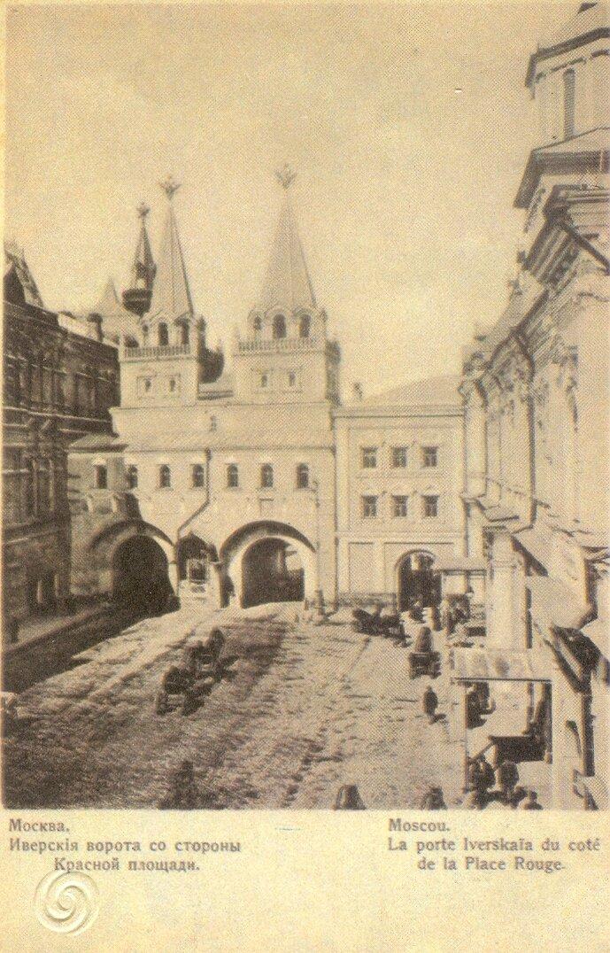 Иверские ворота со стороны Красной площади