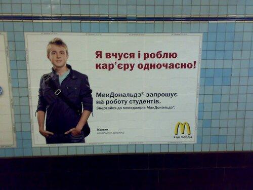 Макдональдс, работа для студентов