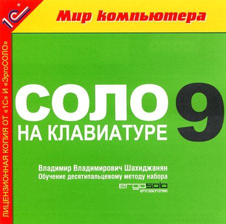 Соло на клавиатуре 9.0.2.4cd: CD-версия + crack